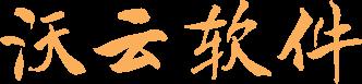 沃云软件公司