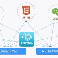 新版本全网通客服服务平台v2.7版本