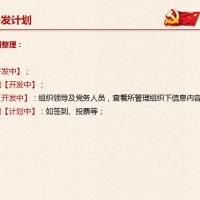 党建系统开发总览(2018-7-10)