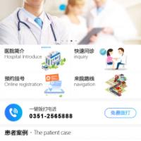 医联定制版智慧医疗系统(小程序)