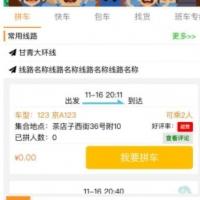 拼车带货便民平台(公众号、小程序)版更新功能介绍(2018-12-21)