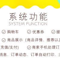 蛋糕店小程序解决方案更新日志(2019-1-17)
