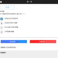 题库系统增强版功能介绍(微信端)