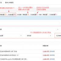 学校管理功能及题库考试功能使用-在线课堂(三)